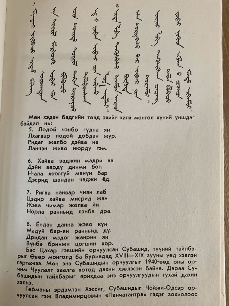 How to write hello in mongolian proper mla research paper heading