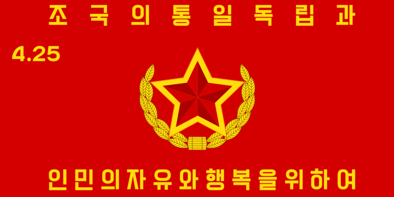 Worker-Peasant Red Guard Flag