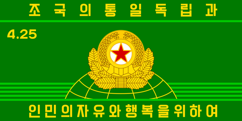 Korean People's Army Strategic Operations Force Flag