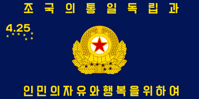 Korean People's Army Special Operations Force Flag